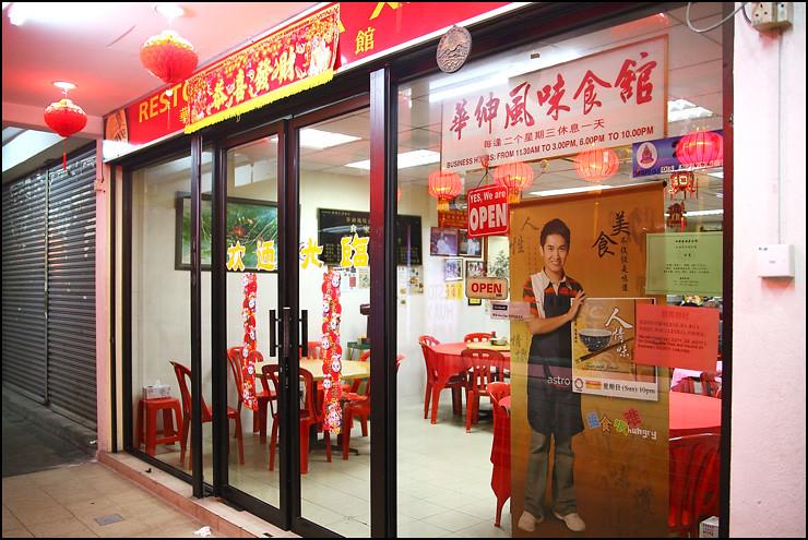 hua-xing-restaurant