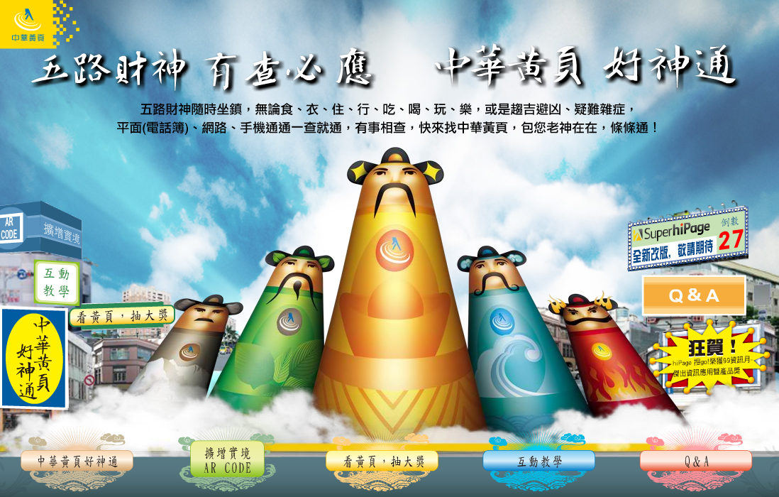 中華黃頁好神通