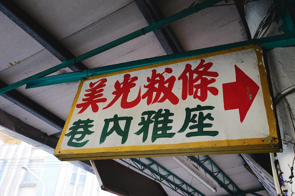 20110206美濃花海_11.jpg