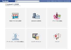 さよなら「ファンページ」こんにちは「Facebookページ」 4