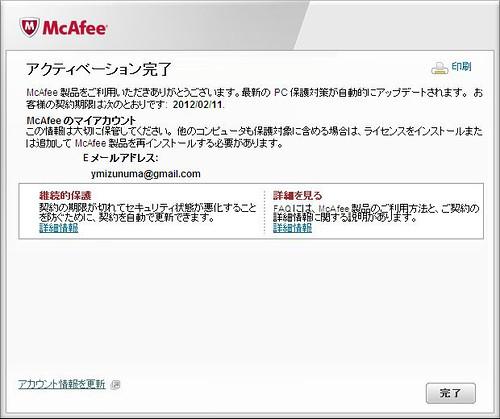 McAfee7