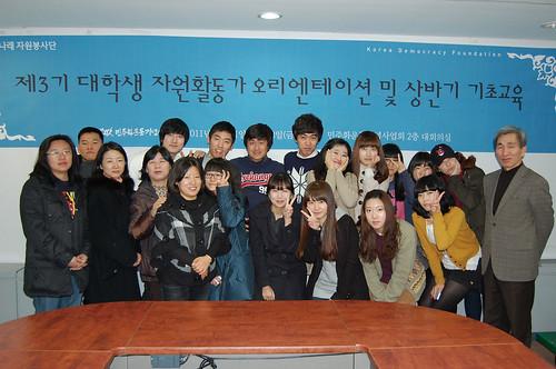 제3기 대학생 자원활동가 오리엔테이션 및 상반기 기초교육