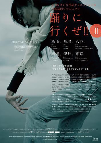 webdice_踊りIIチラシ表紙イメージodori2_flyB3-1104-2-01