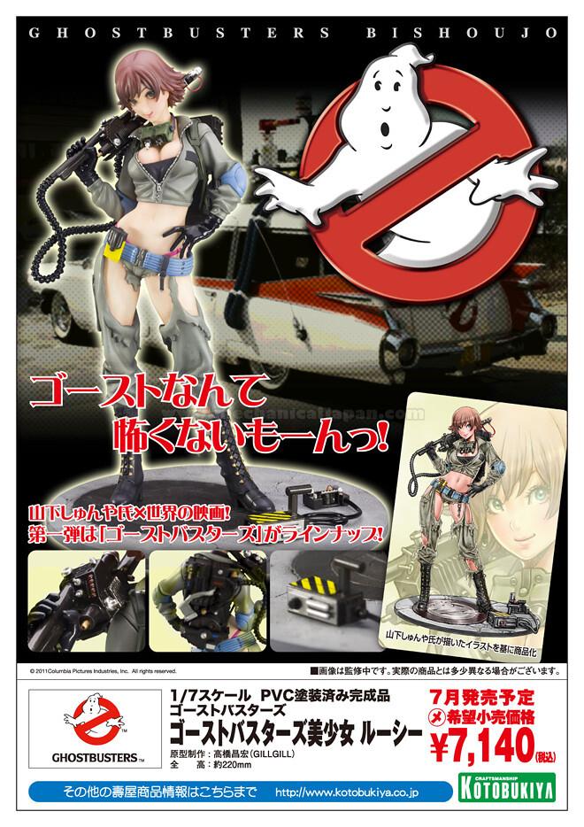 Ghostbusters - Bishoujo Lucy (Kotobukiya)