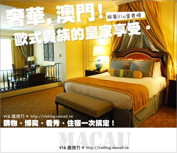 【澳門住宿】澳門威尼斯人酒店~享受奢華的住宿風格!