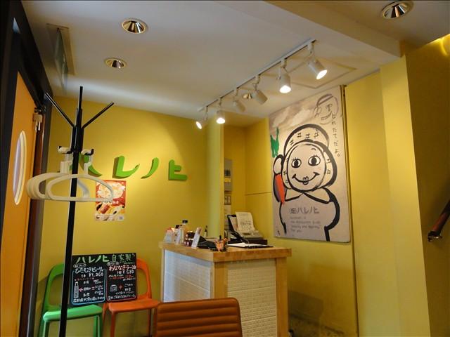 2011年4月2日 昼食((畑) ハレノヒ 表参道店でムシケンつけ麺セット)