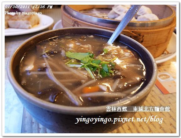 雲林西螺_東城北方麵食館20110130_R0017677
