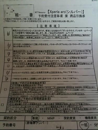 XPERIA Arc Pre-order Sheet