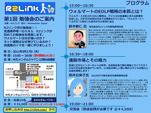 R2Link Mar17 2011 勉強会のご案内