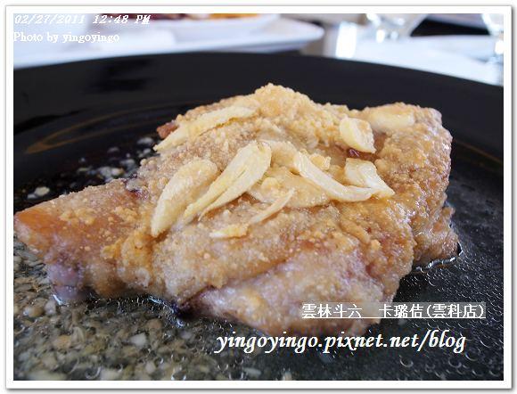 雲林斗六_卡璐佶(雲科店)20110227_R0018257