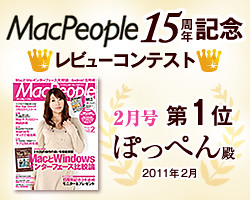 MacPeopleレビューコンテストトロフィー