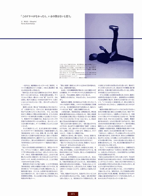 ROCKS vol.4-P71