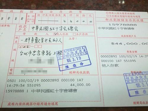 20110319 日本震災星巴克同好義拍會_捐款收據_03