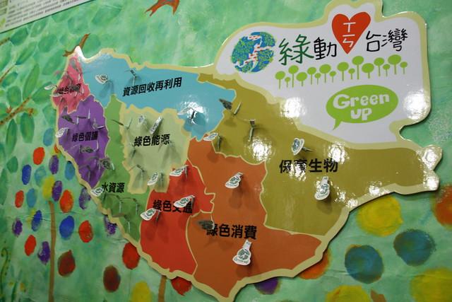 與會團體在台灣地圖上插下許諾響應綠行動的小旗子