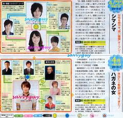 4.21 朝日 ハガネの女 4.22 TBS シマシマ