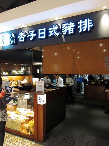 katsu shop
