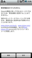 Android Skype 緊急電話は