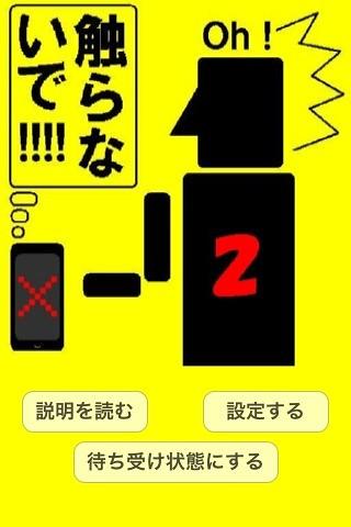 触らないで2 スクリーンショット1