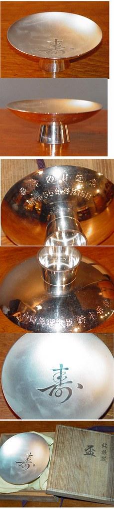 00-83-1Japanese Pure Silver Sake Cup, Sakazuki