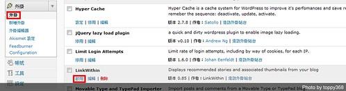 LinkWithin wordpress plugs 3
