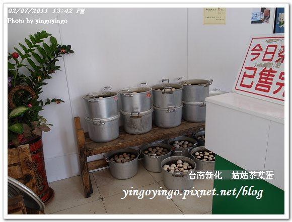 台南新化_姑姑茶葉蛋20110207_R0017787