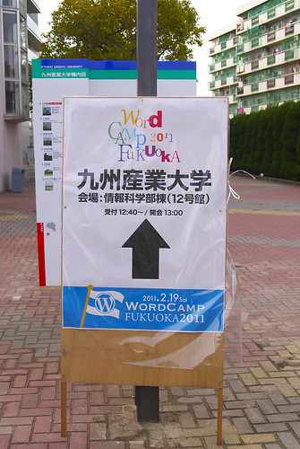 WordCamp Fukuoka 2011 看板