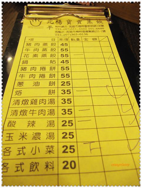 110214 楊寶寶蒸餃-03