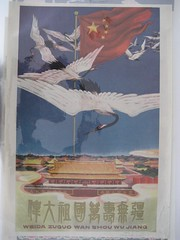 IMG_1876 (chinese propaganda posters) Tags: art propaganda military political chinese communist revolution posters prints cultural