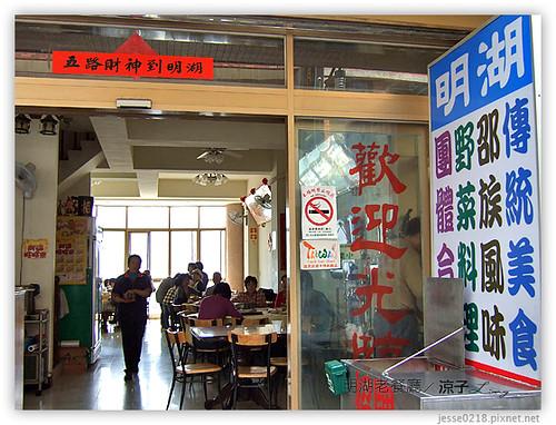 日月潭 明湖老餐廳 01