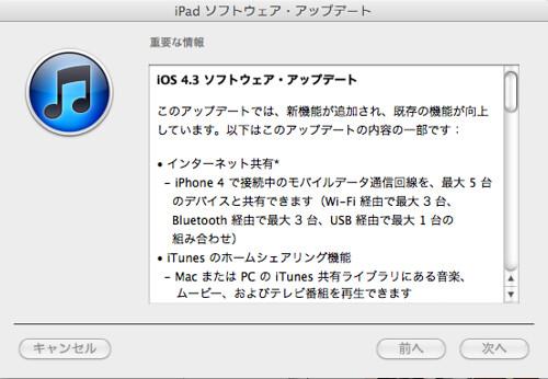 iPad ソフトウェア・アップデート