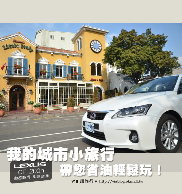 【體驗試乘】和Lexus CT200h來趟台中小旅行~拜訪台中市新景點!