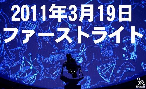 新潟県立自然科学館 ファーストライト