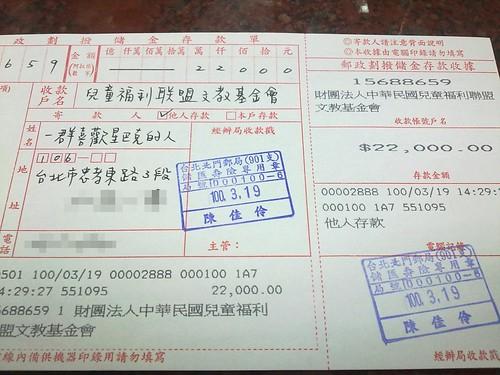 20110319 日本震災星巴克同好義拍會_捐款收據_02