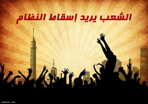 لماذا الشعب يريد اسقاط النظام