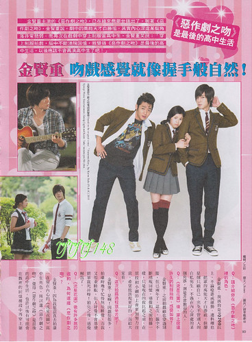 Kim Hyun Joong Color Taiwanese Magazine No. 194 Issue (Jan 2011)