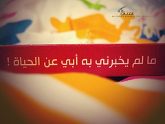 What My Father Didn't Tell Me About Life !! (Orice  M A H A) Tags: life pink color me book tell father what about didnt maha   2011      my orice  pinkbook whatmyfatherdidnttellmeaboutlife