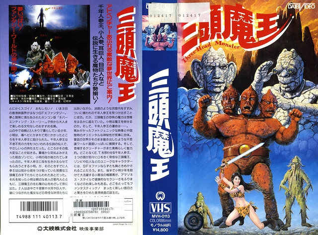 3 Head Monster (VHS Box Art)