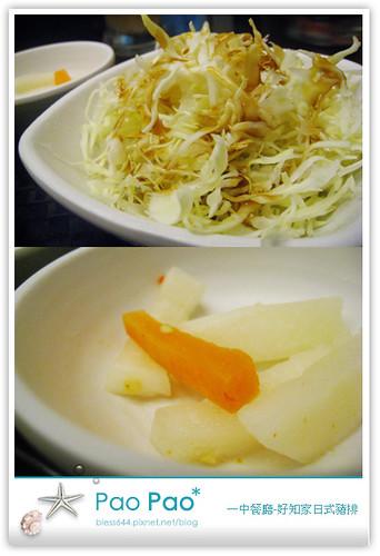 一中餐廳-好知家日式豬排