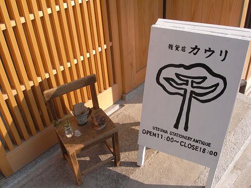雑貨店『カウリ』@奈良町-03