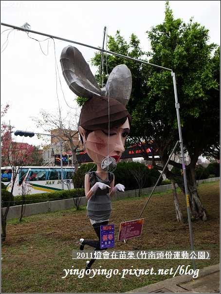2011苗栗燈會_R0018084