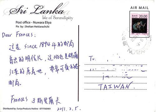 ps-斯里蘭卡明信片-郵局2
