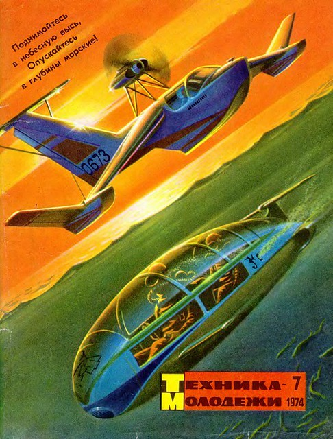 Técnica Moderna 1974-7
