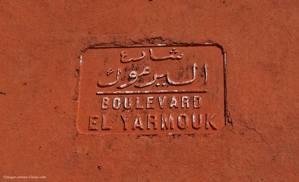 Le nom du Boulevard El Yarmouk est directement gravé dans le mur