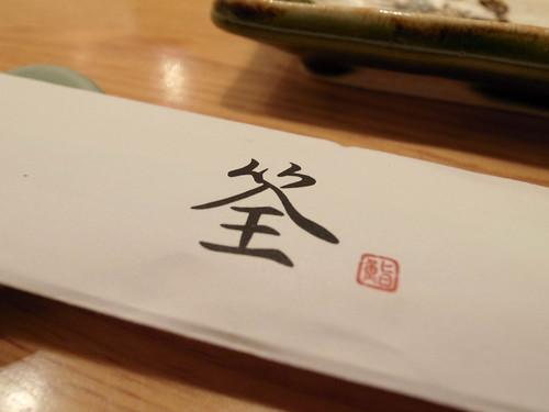 2011,情人餐-筌壽司