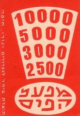 allumettes ebr034