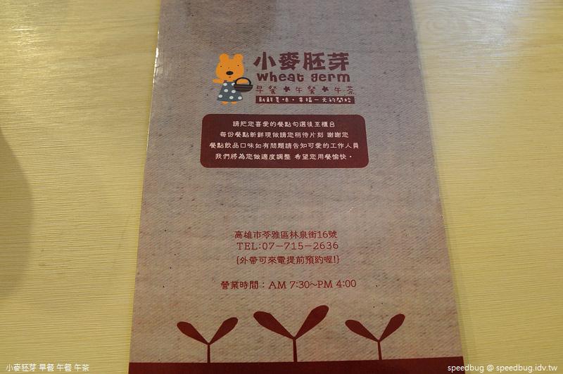 小麥胚芽 (6)