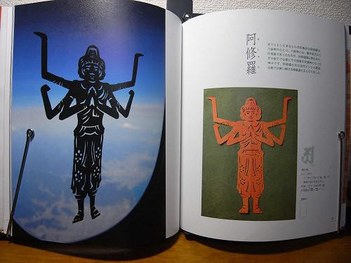 書評『仏像の切り紙』-02