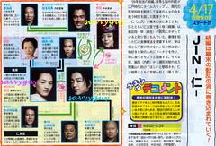4.17 TBS JIN~仁