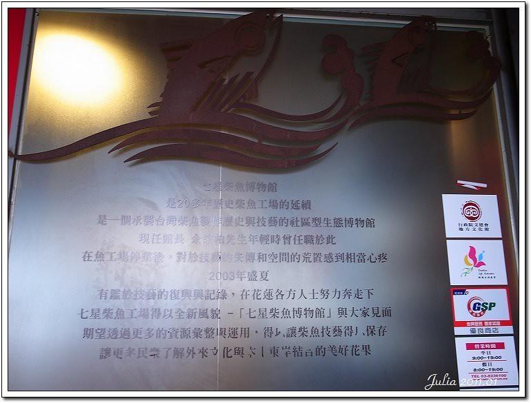 七星柴魚博物館 (2)