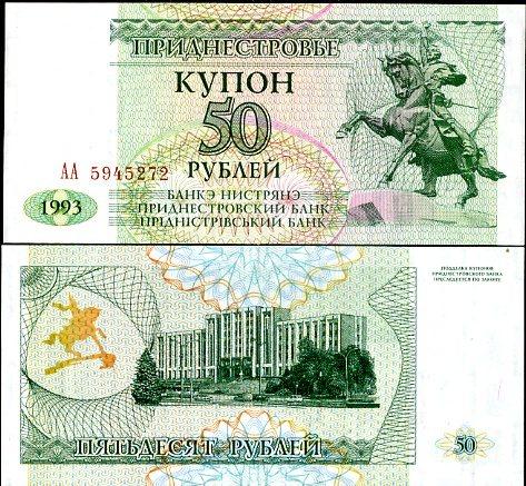 50 Rubľov Podnestersko 1993(94), P19